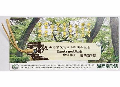 http://cs-seinan.co.jp/userfiles/松の栞
